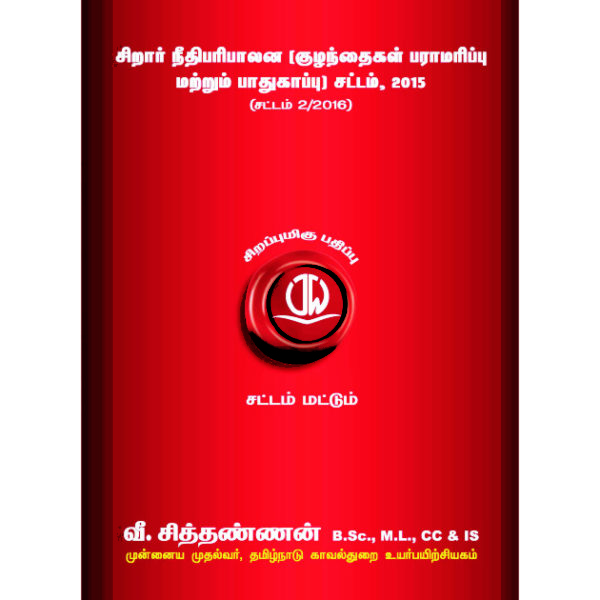 Juvenile Justice Act Tamil