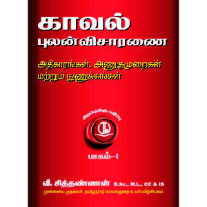 Police Investigation Book In Tamil