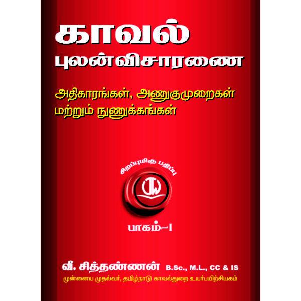 Police Investigation Book In Tamil